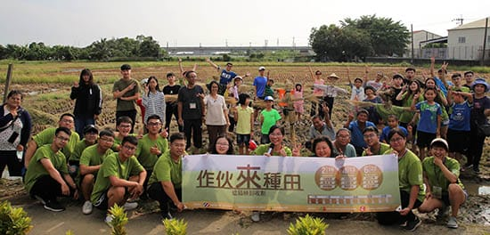 「作伙來種田」農事體驗活動邀請南臺科大學生創業團隊與頂長社區及參與的民眾合影。