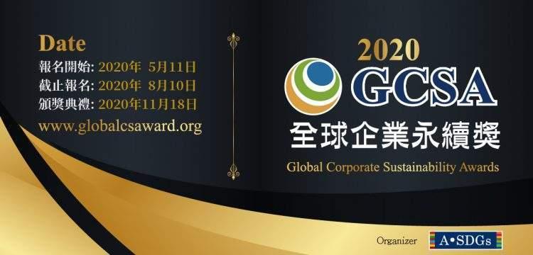 勉勵全球企業推動永續發展!GCSA全球企業永續獎報名開跑