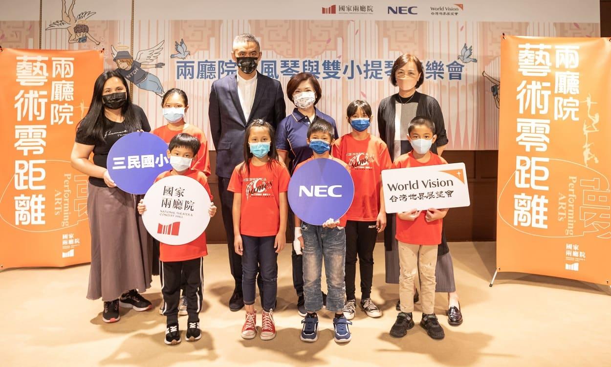 NEC攜手兩廳院及台灣世界展望會支持偏鄉小學